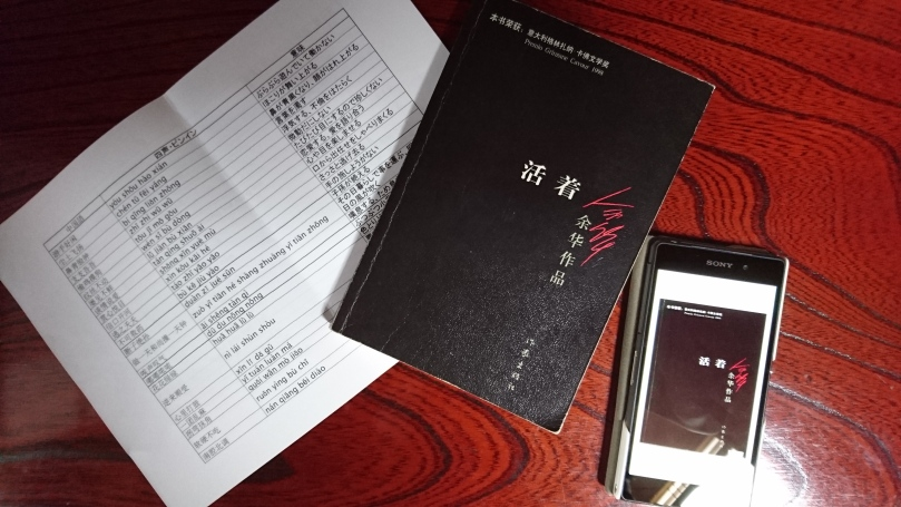 《活着》書籍、Kindle、Ayumiさんの単語リスト